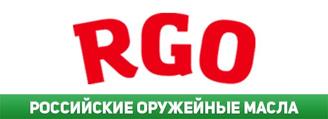 Оружейное масло RGO